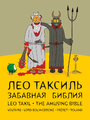 Leo.Taxil.The.Amusing.Bible.RU.Cover.png