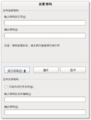 LibreOffice 3.4 Entering a password for a document with more options zh-CN.png