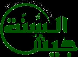 Siege of al-Fu'ah and Kafriya - Image: Logo of Jaysh al Sunna