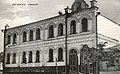 Luhansk Synagogue.jpg
