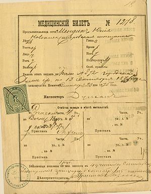 Yellow ticket - Prostitute's medical card, 1875