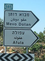 Road sign leading to Mevo Dotan