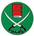 Muslim Brotherhood Emblem.jpg