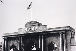 Government of the Republic of China - In 1927, National Government of the Republic of China at Nanjing