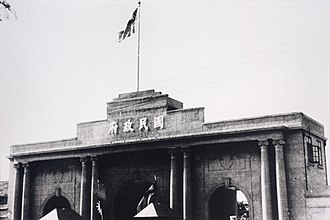 Politics of the Republic of China - The Presidential Building in Nanjing before 1949.