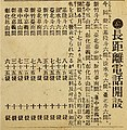 News of new telephone lines and the fee table in Taiwan 1906.jpg