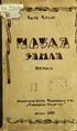 Novaja ziamlia 1923.pdf