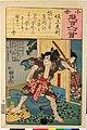 Ogura nazorae hyakunin isshu (Ogura Imitation of the Hundred Poets) (BM 2008,3037.09901 36).jpg