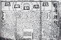 Okazaki-Choho-July-1-1916.jpg