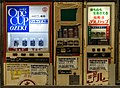 Old Japanese vending machines (27208645177).jpg