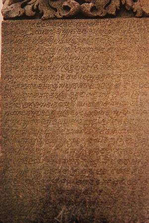 Tyagada Brahmadeva Pillar - Old Kannada inscription (983 CE) on north face of Tyagada Brahmadeva pillar