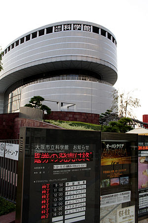 Osaka Science Museum - The exterior of the museum
