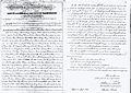 Pacific Railroad Act of 1862 Original Manuscript.jpg
