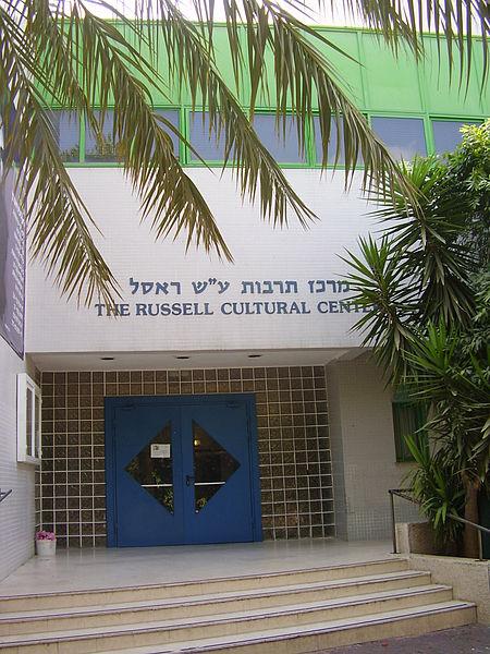 """מרכז תרבות ע""""ש ראסל ברמת עמידר"""