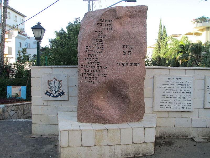 אנדרטת גדוד 55 גבעתי ברחובות