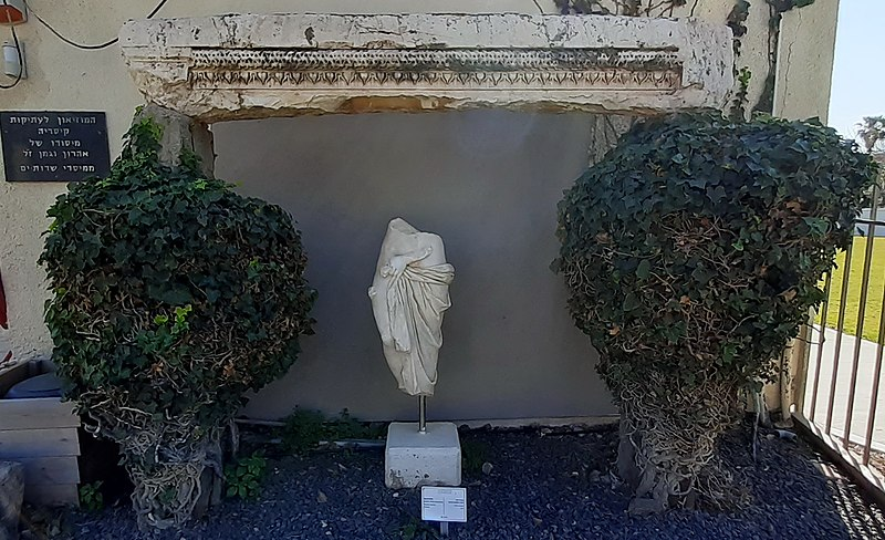 מוזיאון אוצרות קיסריה