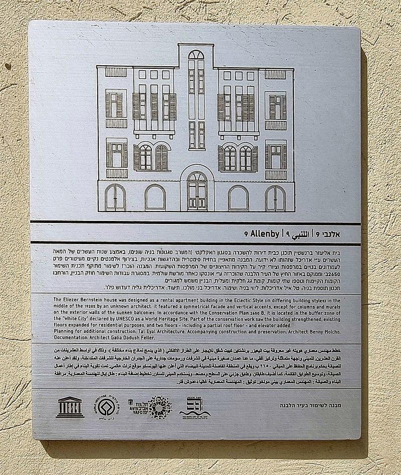 בית ברחוב אלנבי 9 בתל אביב