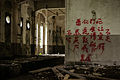 Political graffiti inside the ruins of a building at the Thirteen Levels (15027322365).jpg