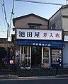 Prison provisions shop near Tokyo Detention House Jan 07 2021 03PM.jpeg