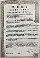 Proclamation of malaysia chinese.jpg