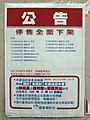 ROC-MND-GWS Banqiao Welfare Station notice about Yu Zong Foods products 20170624.jpg