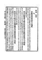 ROC1918-03-16軍政府公報57.pdf