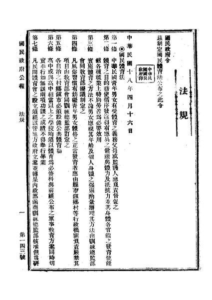 File:ROC1929-04-18國民政府公報143.pdf