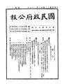 ROC1945-10-29國民政府公報渝893.pdf