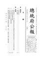 ROC2004-10-20總統府公報6600.pdf