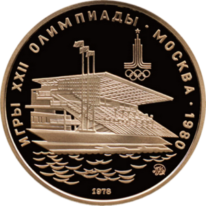 Krylatskoye Rowing Canal - 100 ruble gold coin minted in 1978 with the image of the Krylatskoye Rowing Canal to commemorate the 1980 Summer Olympics