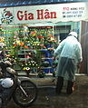Rainy flower shop in Da Nang.JPG