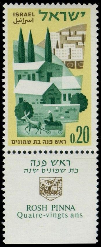 Rosh Pina's 80th anniversary stamp