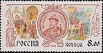 Russia stamp 2003 № 835.jpg