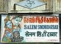 SALEM SINDHI DARBAR (TEMPLE), Salem - panoramio (1).jpg