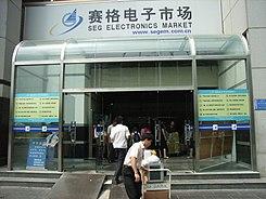 245px SZ Hua Qiang SEG Electronics Market wd