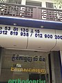 Sangkat Phsar Chas, Phnom Penh, Cambodia - panoramio (6).jpg