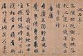 Santai Hakushi Shikan by Ono no Michikaze (Masaki Art Museum).jpg