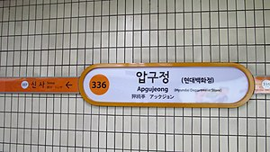 Seoul-metro-336-Apgujeong-station-sign-20181125-093504.jpg