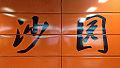 Shayuan Station Word.JPG