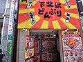 Shimokitazawa159 (3736264691).jpg