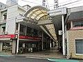 Shinmachi Shopping street (Iyo-Mishima) 01.jpg