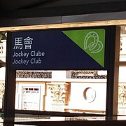 Sign of Jockey Club Station, Macau LRT.jpg