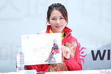 Son Ye-jin Wildroses fan event04.jpg