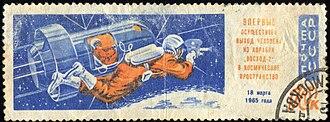Alexei Leonov - Alexei Leonov on 1965 USSR 10 kopek stamp.