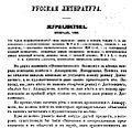Sovremennik 1866 3.jpg