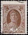 Stamp Soviet Union 1927 287a.jpg