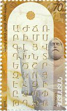 Stamp of Armenia h327.jpg
