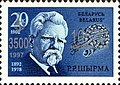 Stamp of Belarus - 1997 - Colnect 85734 - Surcharge silver 105th Birth Anniversary of RRShyrma.jpeg