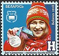 Stamp of Belarus - 2018 - Colnect 793024 - Belarusian Medalists at the 2018 Winter Olympic Games.jpeg