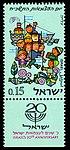 Stamp of Israel - 20th Anniversary 15.jpg